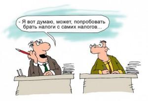 В Москве предусматривается увеличения ставок налога на имущество